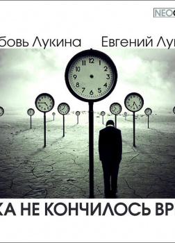Пока не кончилось время