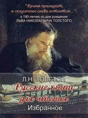 «Русские книги для чтения. Избранное»