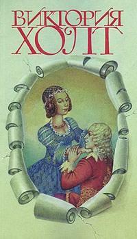 Диана и Катрин. Трилогия о Екатерине Медичи