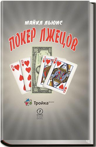Аудиокниги по покеру слушать онлайн скачать игры на тел джава игровые автоматы