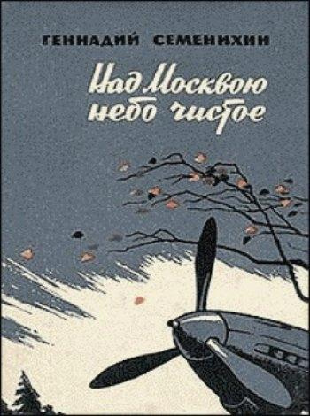 Над Москвою небо чистое