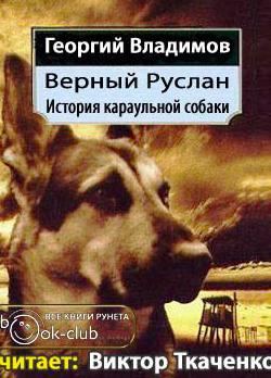 Верный Руслан. История караульной собаки