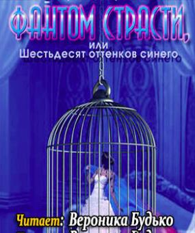 Фантом страсти, или Шестьдесят оттенков синего