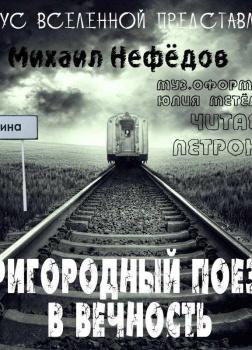 Пригородный поезд в вечность