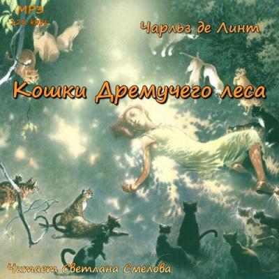 Кошки Дремучего леса