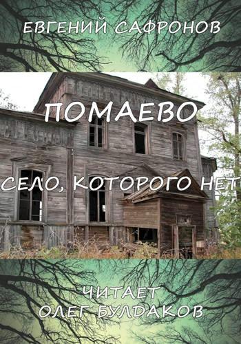 Помаево – село, которого нет