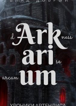 Аркариум
