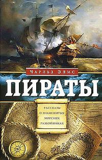 Пираты. Рассказы о знаменитых морских разбойниках