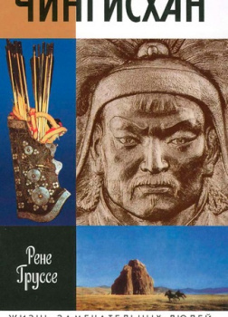 Чингисхан. Покоритель вселенной