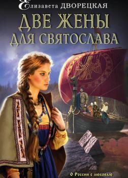 Две жены для Святослава