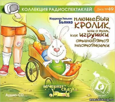 Плюшевый кролик, или о том, как игрушки становятся настоящими