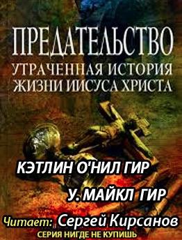 Предательство. Утраченная история жизни Иисуса Христа