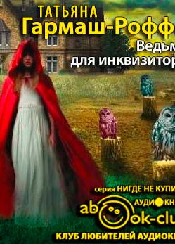 Ведьма для инквизитора