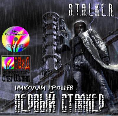 S.T.A.L.K.E.R. Первый Сталкер