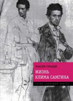 Жизнь Клима Самгина (Сорок лет)