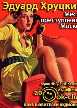 Место преступления - Москва