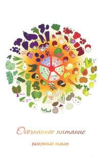 Осознанное питание - Разумный выбор