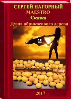 Душа абрикосового дерева 2