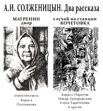 Матрёнин двор. Случай на станции Кочетовка