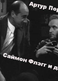 Саймон Флэгг и дьявол