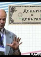 Деньги к Деньгам (Аудиотренинг)