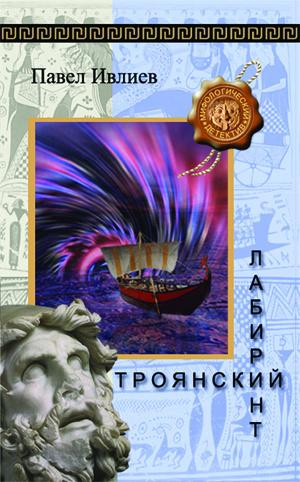 Троянский лабиринт