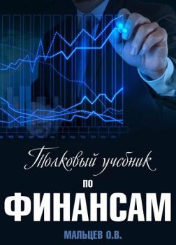 Толковый учебник по финансам