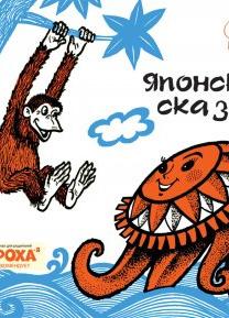 Как достать живую обезьяну. Японская сказка