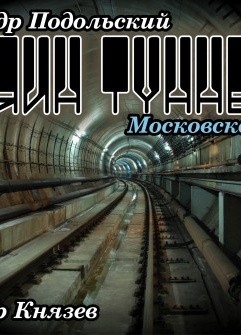 Хозяин туннелей