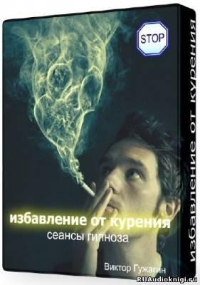 Избавление от курения