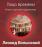 Лицо времени: Книга о русских художниках