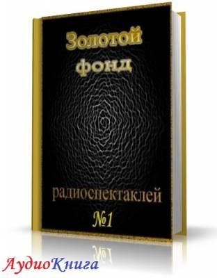 Сборник радиоспектаклей №1