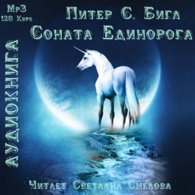 Соната Единорога