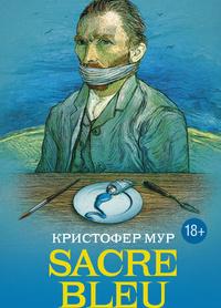 Sacre bleu (Священная синева)