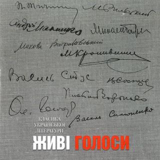 Классика украинской литературы. Живые голоса