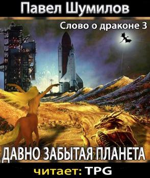 Давно забытая планета