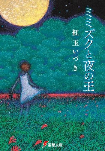 Мимизуку и Царь Ночи