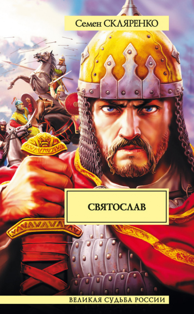 Святослав