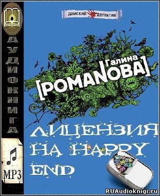 Лицензия на happy end