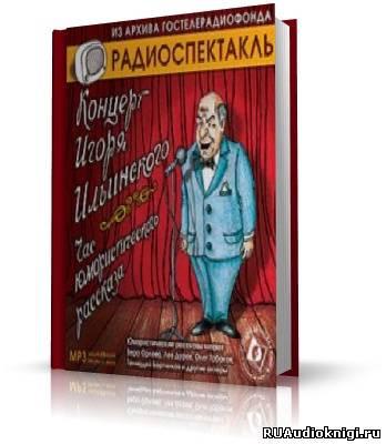 Концерт Игоря Ильинского. Час юмористического рассказа