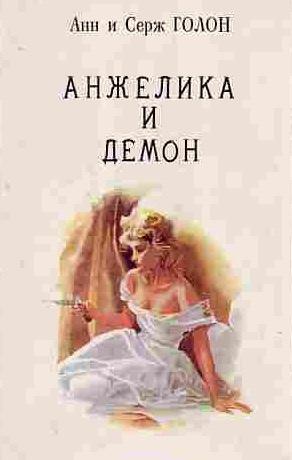Анжелика и демон