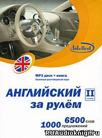 Английский за рулем. Ступени 1 и 2