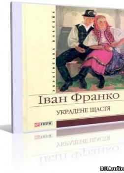 Захар Беркут, Украденное счастье