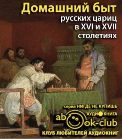 Домашний быт русских цариц в 16 и 17 столетиях