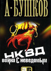 НКВД. Война с неведомым