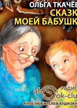 Сказки моей бабушки