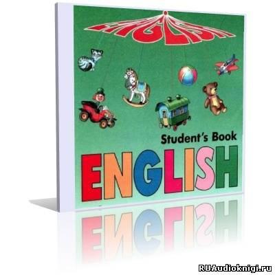 Аудиокурс английского языка для 1-5 класса школ с углубленным изучением