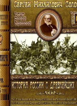 История России с древнейших времен. Тома 3, 4