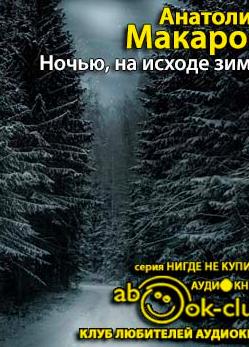 Ночью, на исходе зимы
