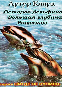 Остров дельфинов. Большая глубина. Рассказы